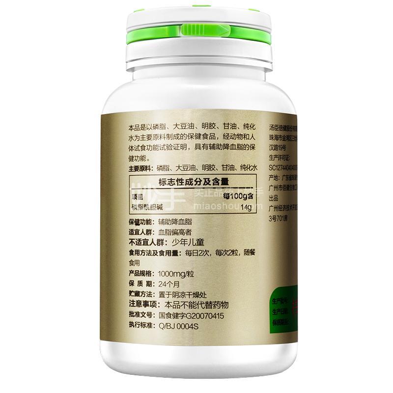 BY-HEALTH/汤臣倍健 大豆磷脂软胶囊 1000mg*100粒