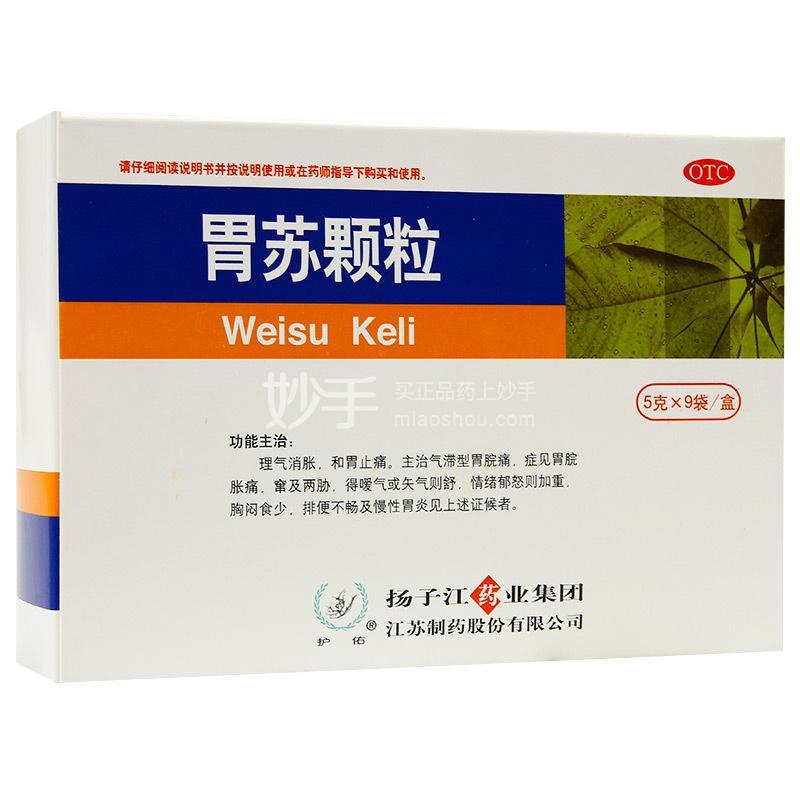 扬子江 胃苏颗粒 5g*9袋(无蔗糖)