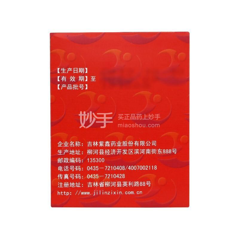 紫鑫 萆薢分清丸 6g*12袋