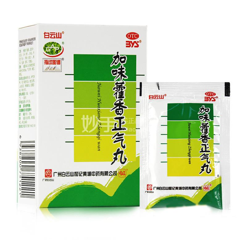 白云山 加味藿香正气丸 6g*6袋