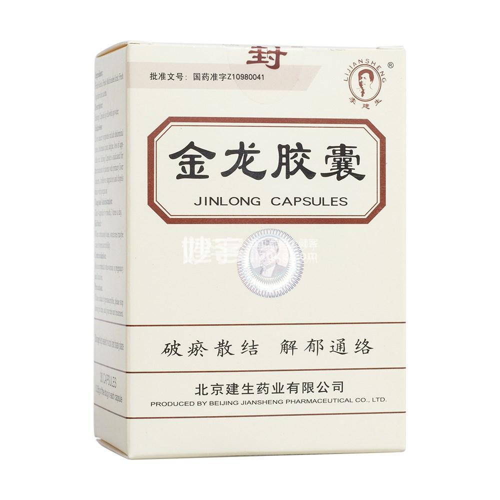【李建生】金龙胶囊 0.25g*30粒/瓶
