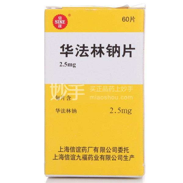 信谊 华法林钠片 2.5mg*60片