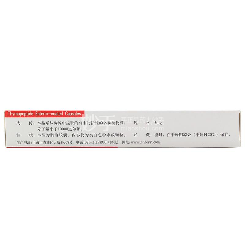 胸腺肽肠溶胶囊