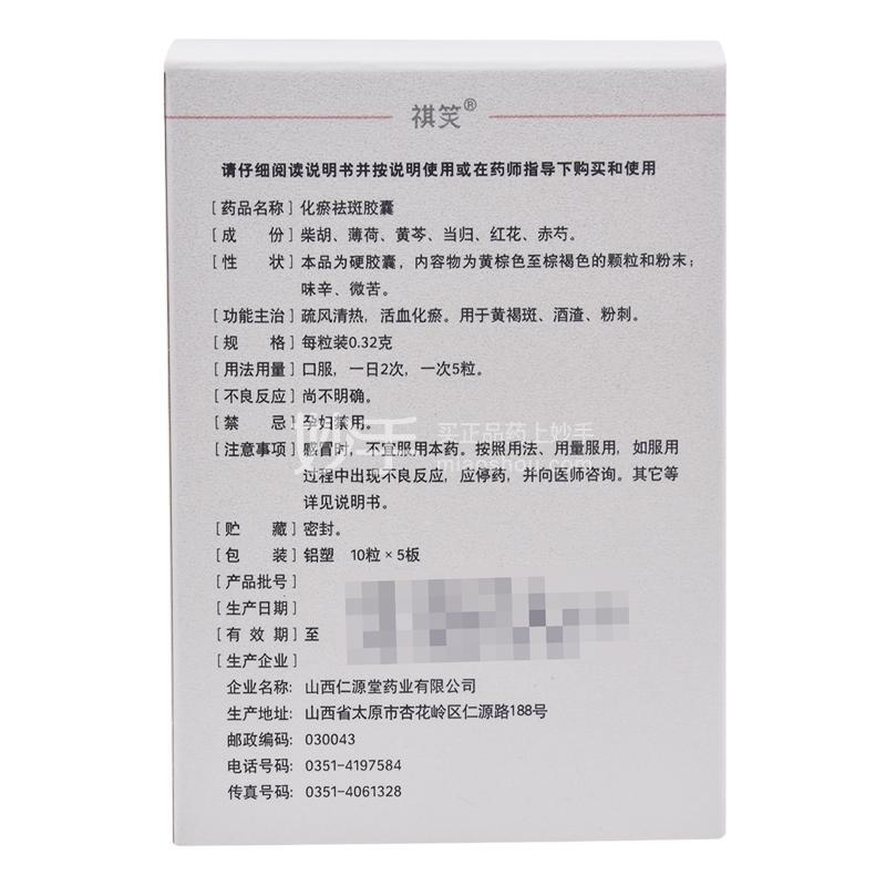 祺笑 化瘀祛斑胶囊 0.32g*10粒/板*5板/盒