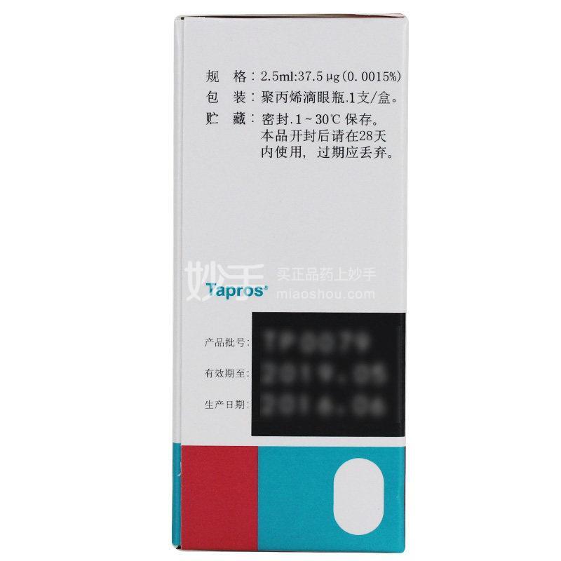 泰普罗斯 他氟前列素滴眼液 2.5ml