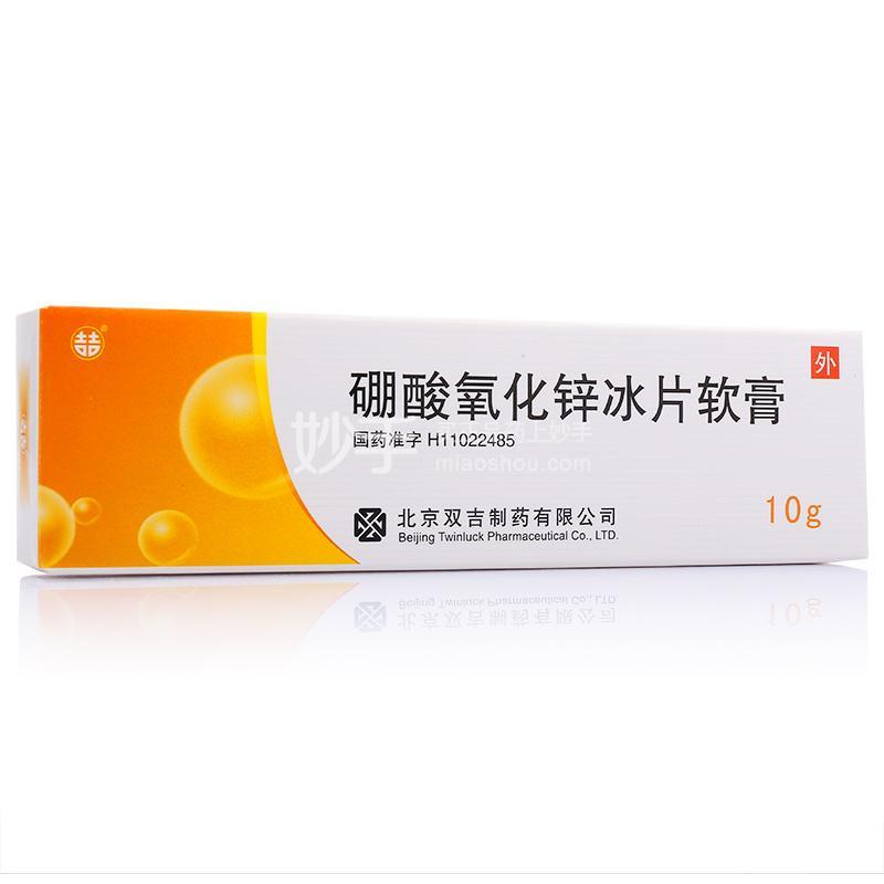 双吉 硼酸氧化锌冰片软膏 10g