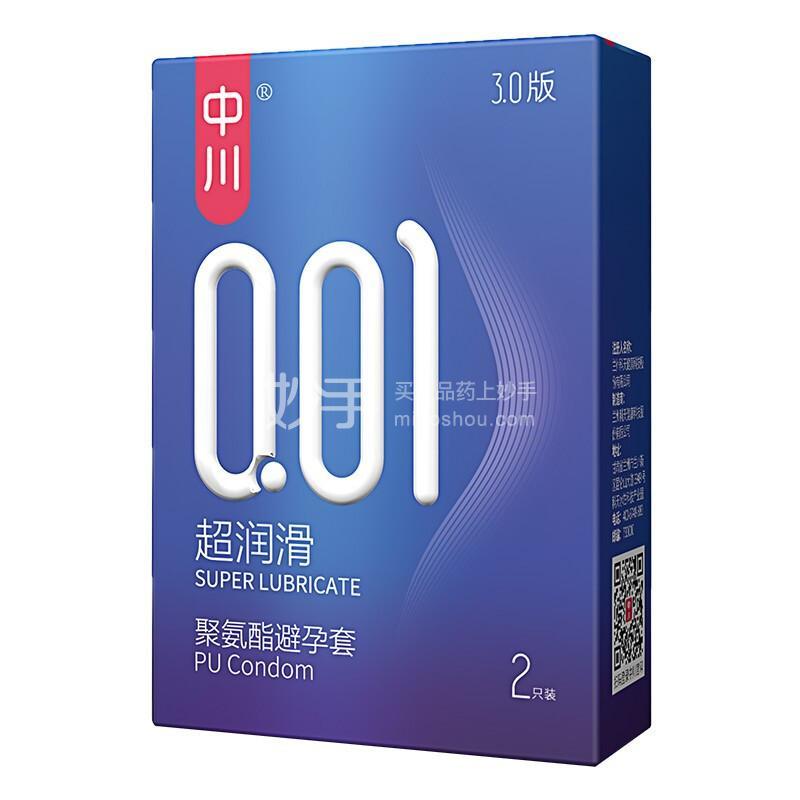 (中川/001)聚氨酯避孕套(超润滑)(盒装)  54mm*2只