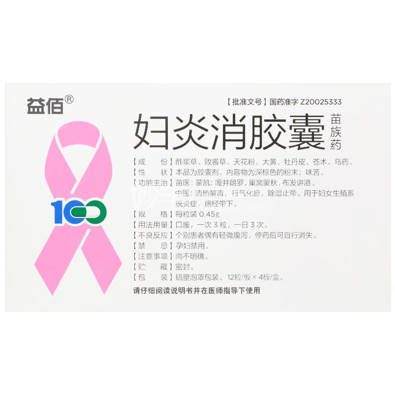 益佰 妇炎消胶囊(苗族药) 0.45g*48粒