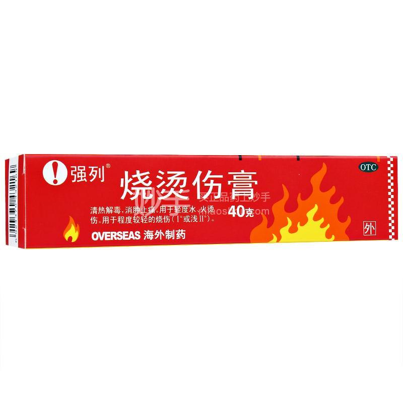 强列 烧烫伤膏 40g