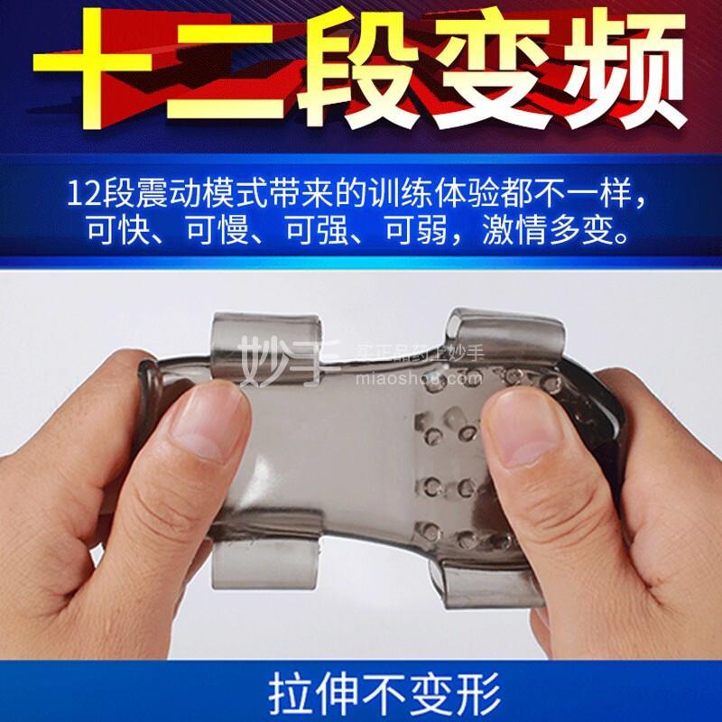 久挺龟头训练器充电款(第四代)