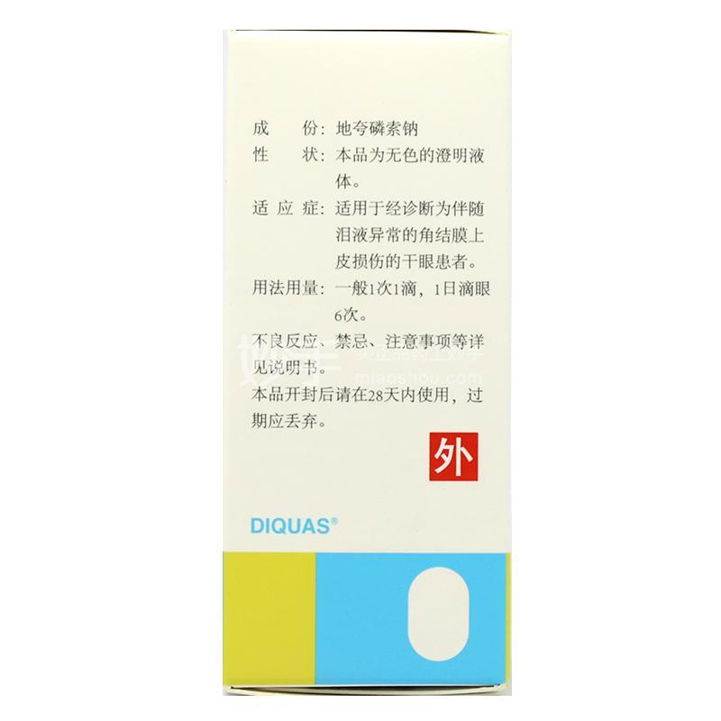 丽爱思 地夸磷索钠滴眼液 (3%)5ml:150mg
