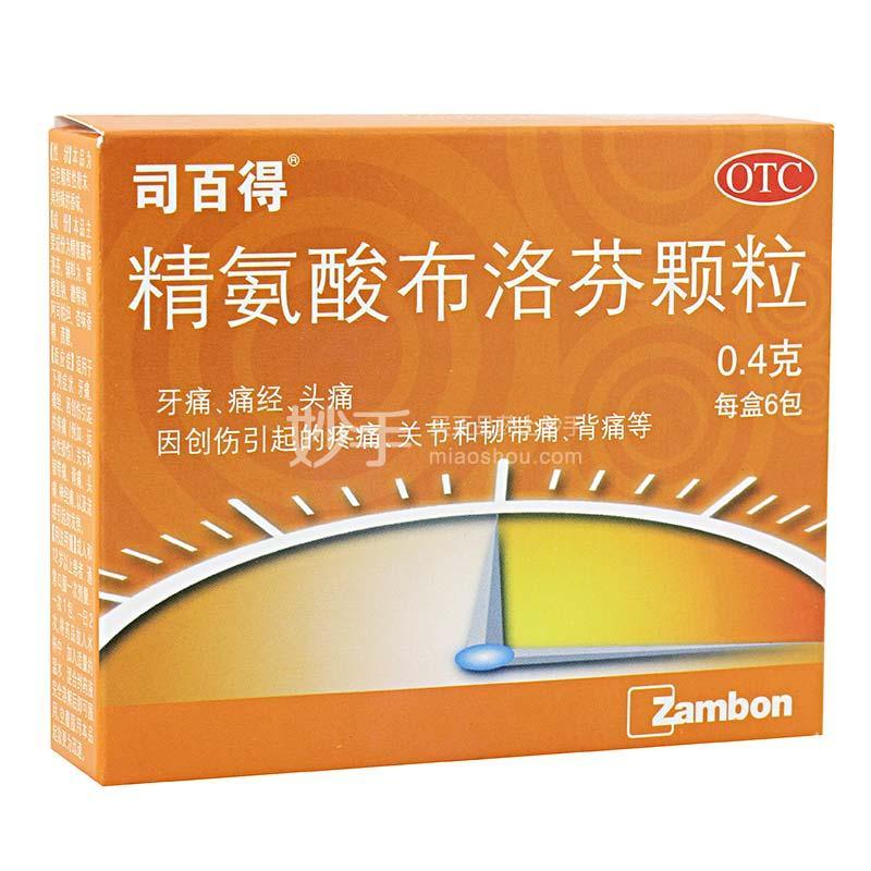 司百得 精氨酸布洛芬颗粒 0.4g*6袋