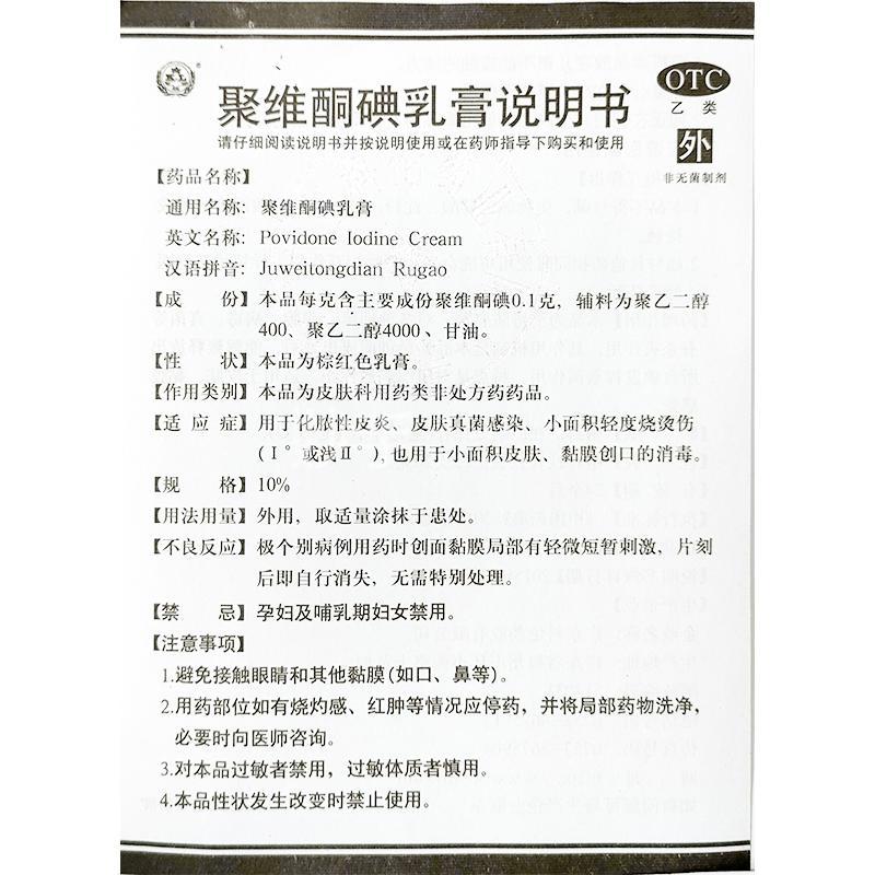 科复乐 聚维酮碘乳膏 10% 20g*1支