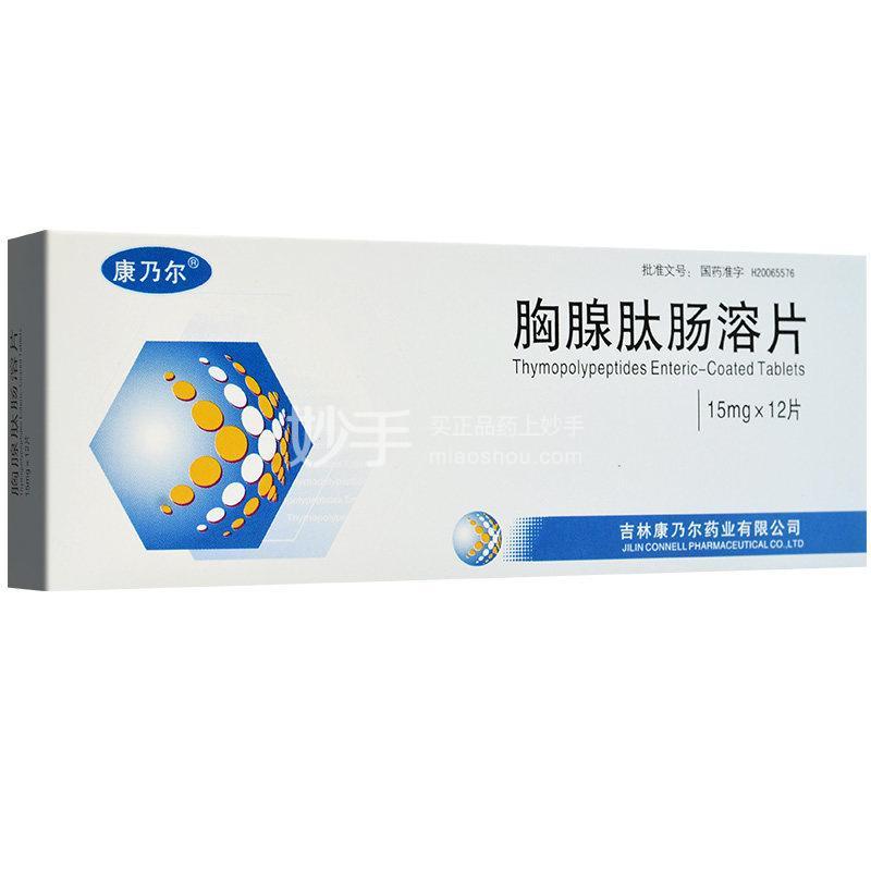 康乃尔 胸腺肽肠溶片 15mg*12片