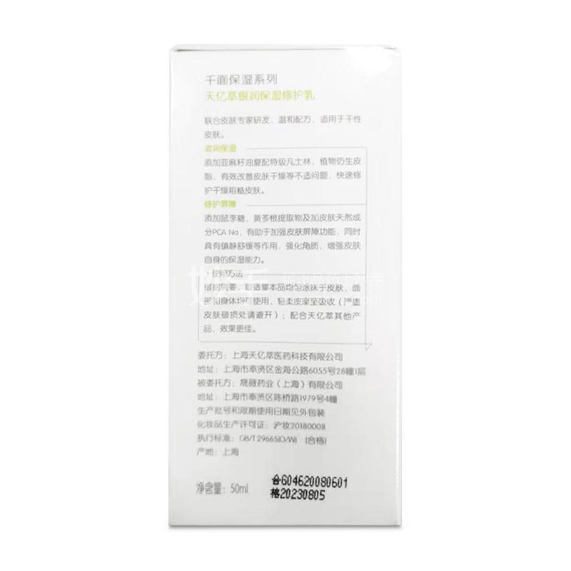 银润保湿修护乳