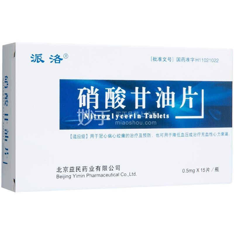 派洛 硝酸甘油片 0.5mg*15片/瓶