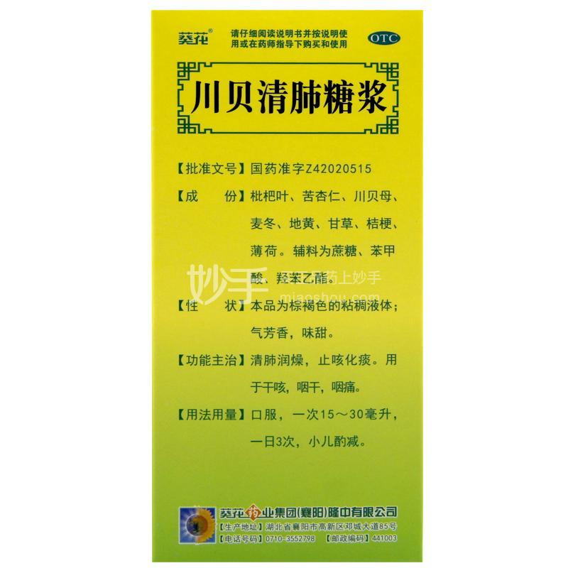 葵花 川贝清肺糖浆120毫升