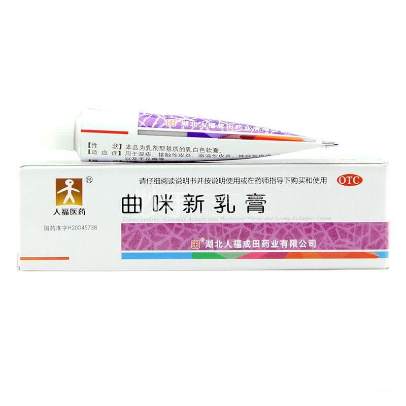 人福医药 曲咪新乳膏 10g