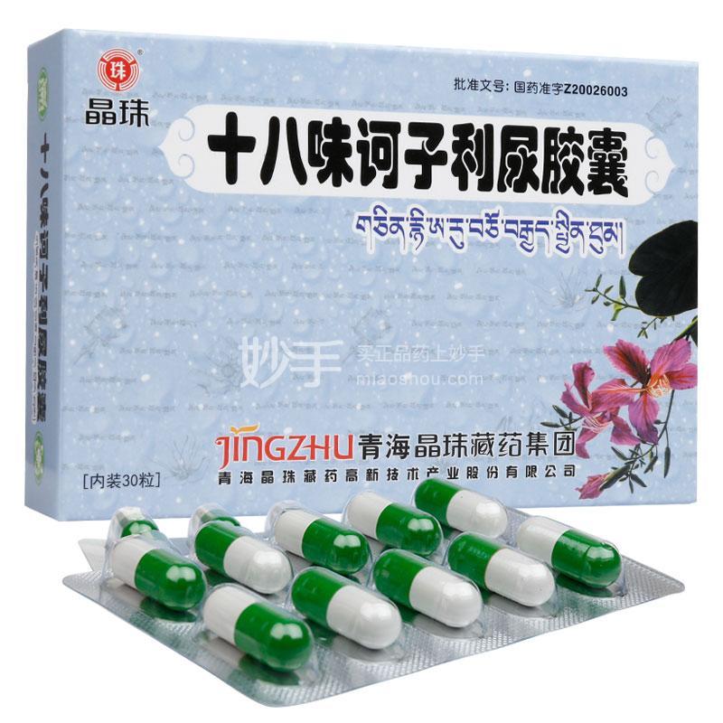【晶珠】十八味诃子利尿胶囊 0.5g*30粒