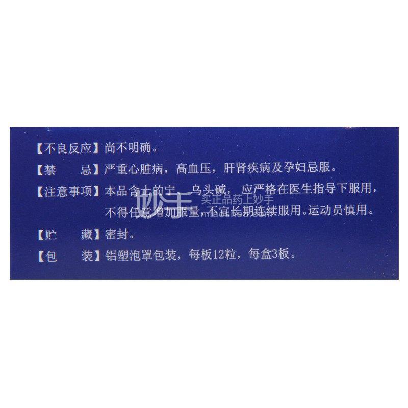 维康速克 骨刺胶囊 0.36g*12粒*3板