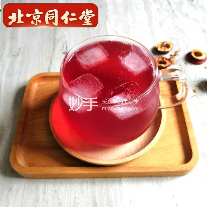 北京同仁堂(TRT)五味料 酸梅汤茶包100g*2袋装