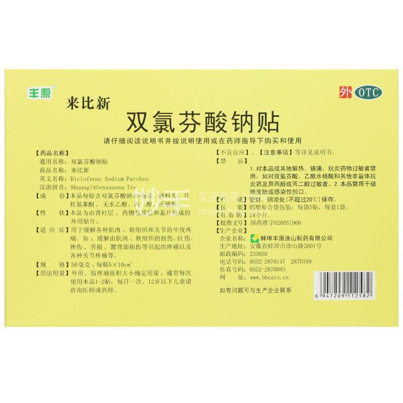 来比新 双氯芬酸钠贴 50mg(5*10cm²)*5贴