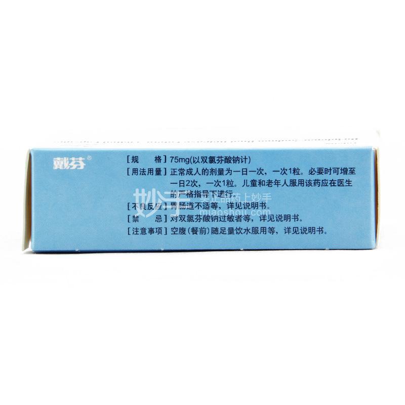 【戴芬】双氯芬酸钠双释放肠溶胶囊 75mg*10s