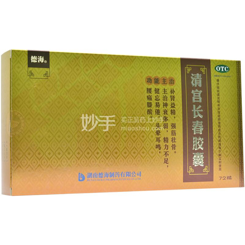 德海 清宫长春胶囊 0.25克*12粒*6板