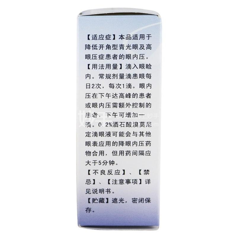 卓能 酒石酸溴莫尼定滴眼液 5ml(0.2%(5ml:10mg))