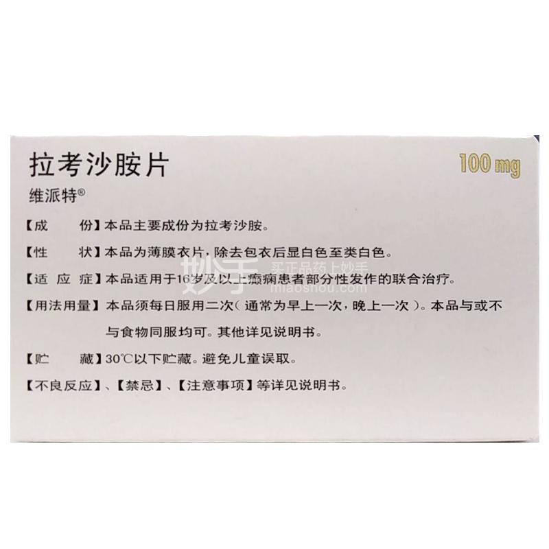 维派特 拉考沙胺片 100mg*14片