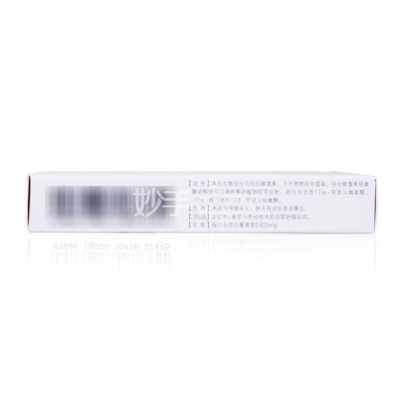 【红利来】结合雌激素片 0.625mg*28片