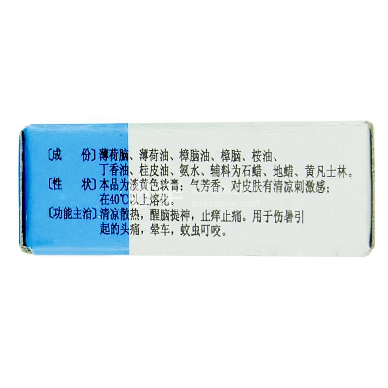 【夏季热销3件】东信 藿香正气水 10ml*6支+(七草缘)草本抑菌液+白猫 清凉油 10g