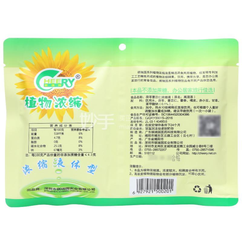 祺瑞园 茯苓薏苡仁浓缩液 60g(10g*6袋)