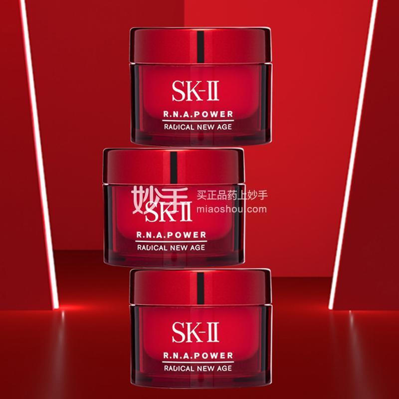 SK-II 微肌因赋活修护精华霜 15g (小样)【国内专柜】