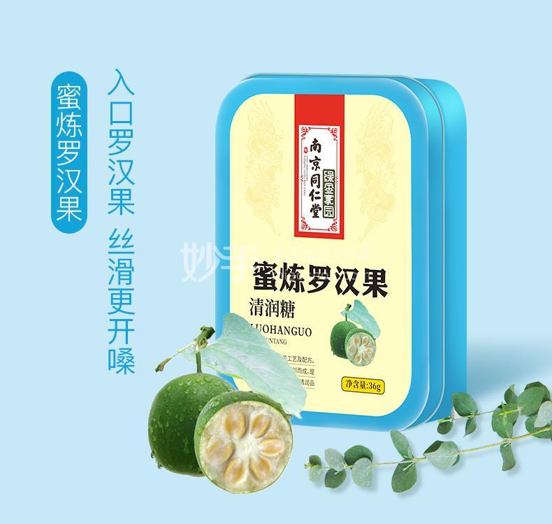 南京同仁堂 蜜炼罗汉果清润糖 36g