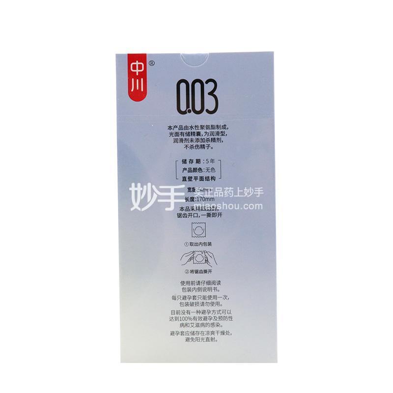 中川/003 聚氨酯避孕套(超薄) 6只