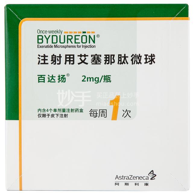 百达扬 注射用艾塞那肽微球 2mg(含4个单剂量药盒)