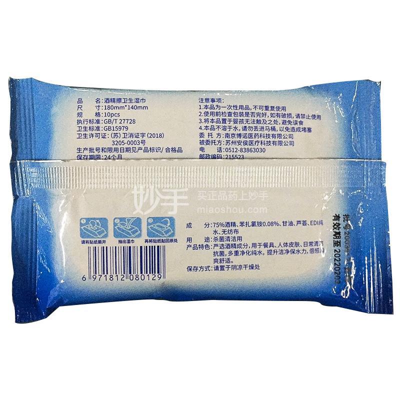 安候医疗 酒精擦卫生湿巾 10片