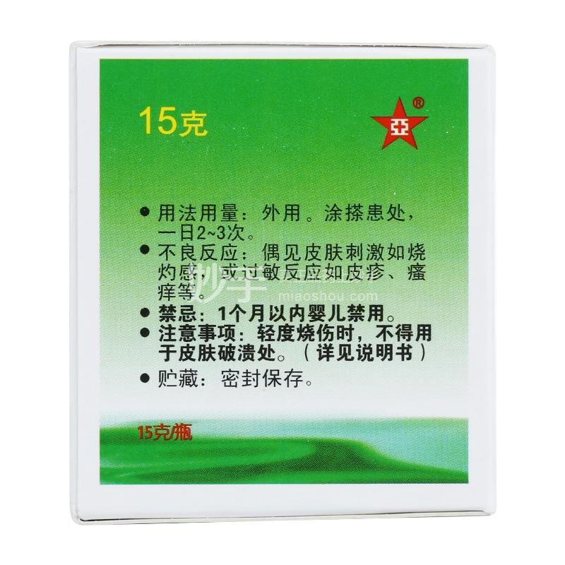 绿约膏 林可霉素利多卡因凝胶 15g