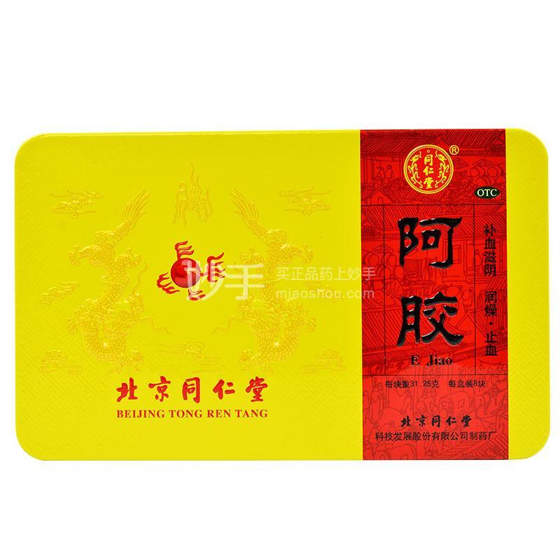 同仁堂 阿胶 31.25g*8块(铁盒)