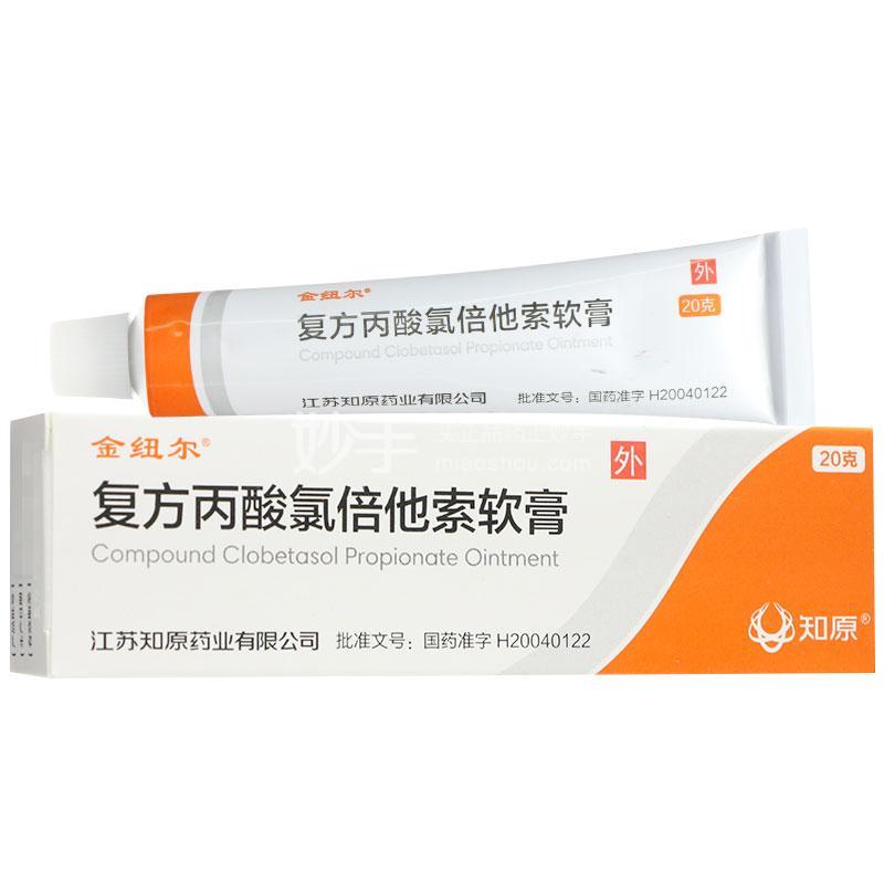 金纽尔 复方丙酸氯倍他索软膏 20g