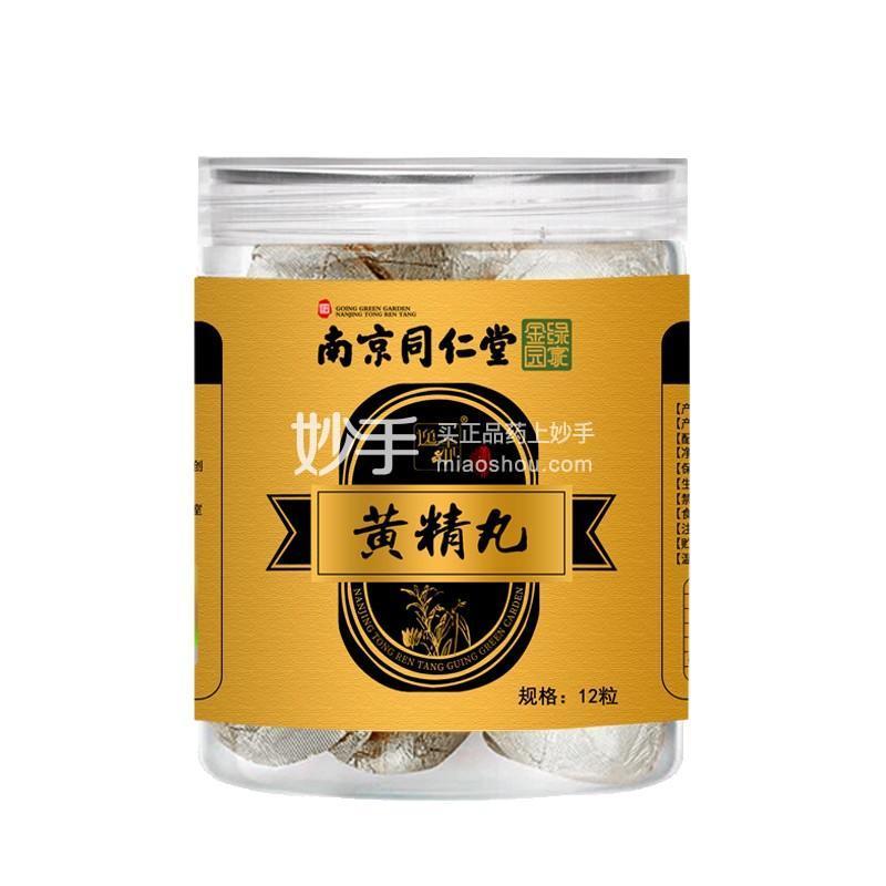 南京同仁堂 黄精丸 12粒/罐*120g