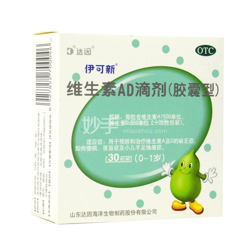 维生素AD滴剂胶囊型