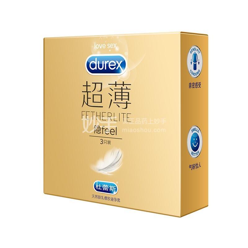 Durex/杜蕾斯 (杜蕾斯)天然胶乳橡胶避孕套(超薄装) 3只 52.5mm粉红色