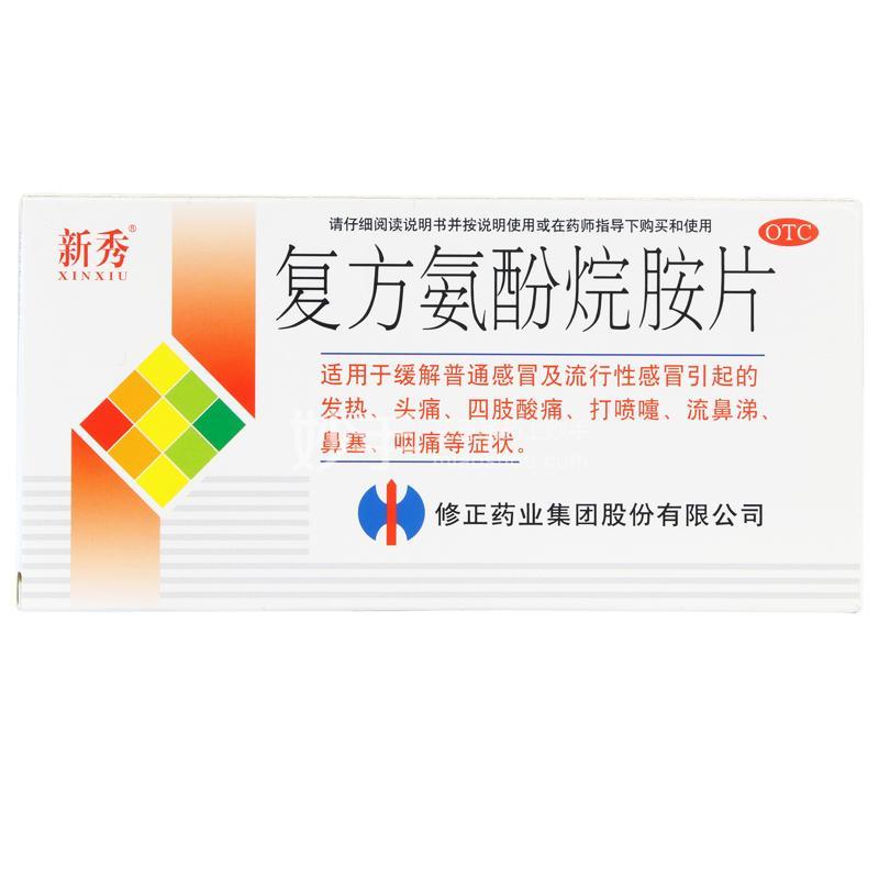 修正 复方氨酚烷胺片 12片
