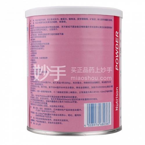 整蛋白型肠内营养剂(粉剂)