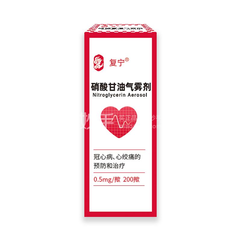 复宁 硝酸甘油气雾剂 0.5mg*200揿