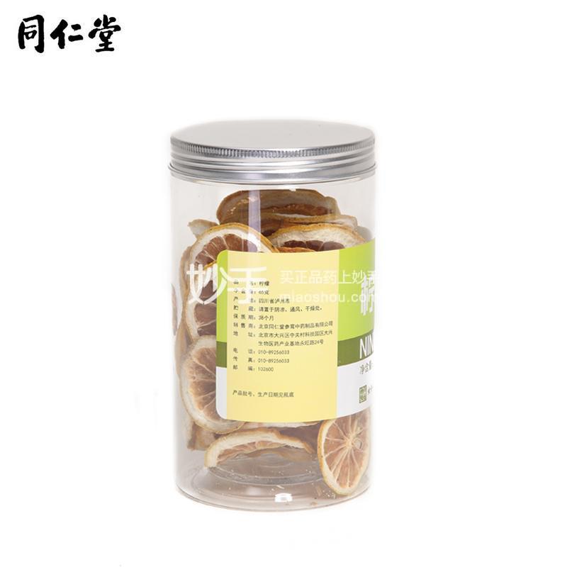 北京同仁堂(TRT)柠檬片65g*2