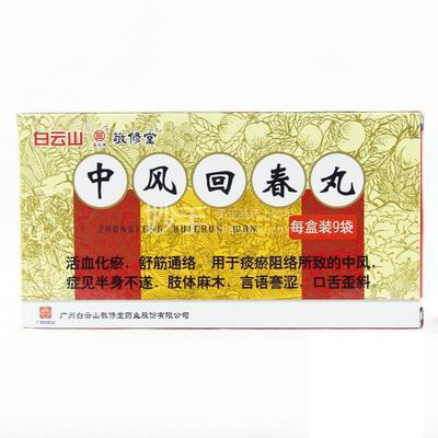 【敬修堂】中风回春丸 1.8g*9袋