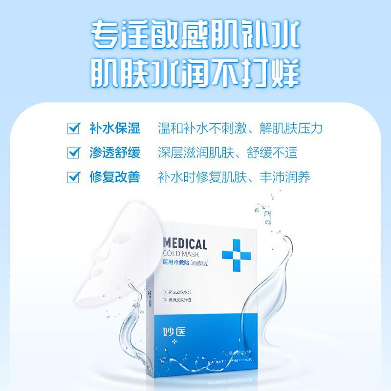【包邮】妙医面膜医美补水款5盒(一个疗程)5片/盒补水保湿抗敏感